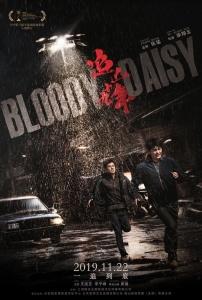 Bloody Daisy 2019 HDRip 1080p x264 AAC Mandarin HC CHS-ENG Mp4Ba