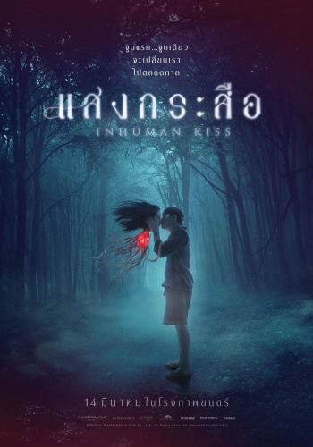 Krasue Inhuman Kiss 2019 THAI BRRip XviD MP3-VXT